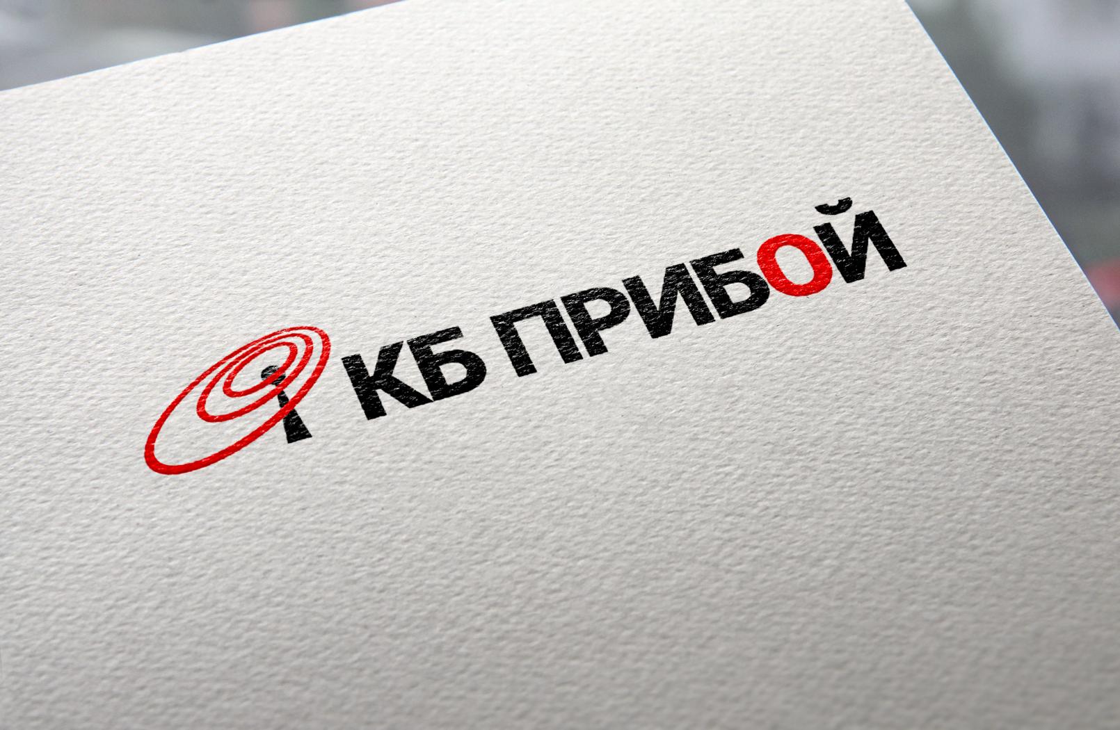 Разработка логотипа и фирменного стиля для КБ Прибой фото f_1005b2b75387adb3.jpg
