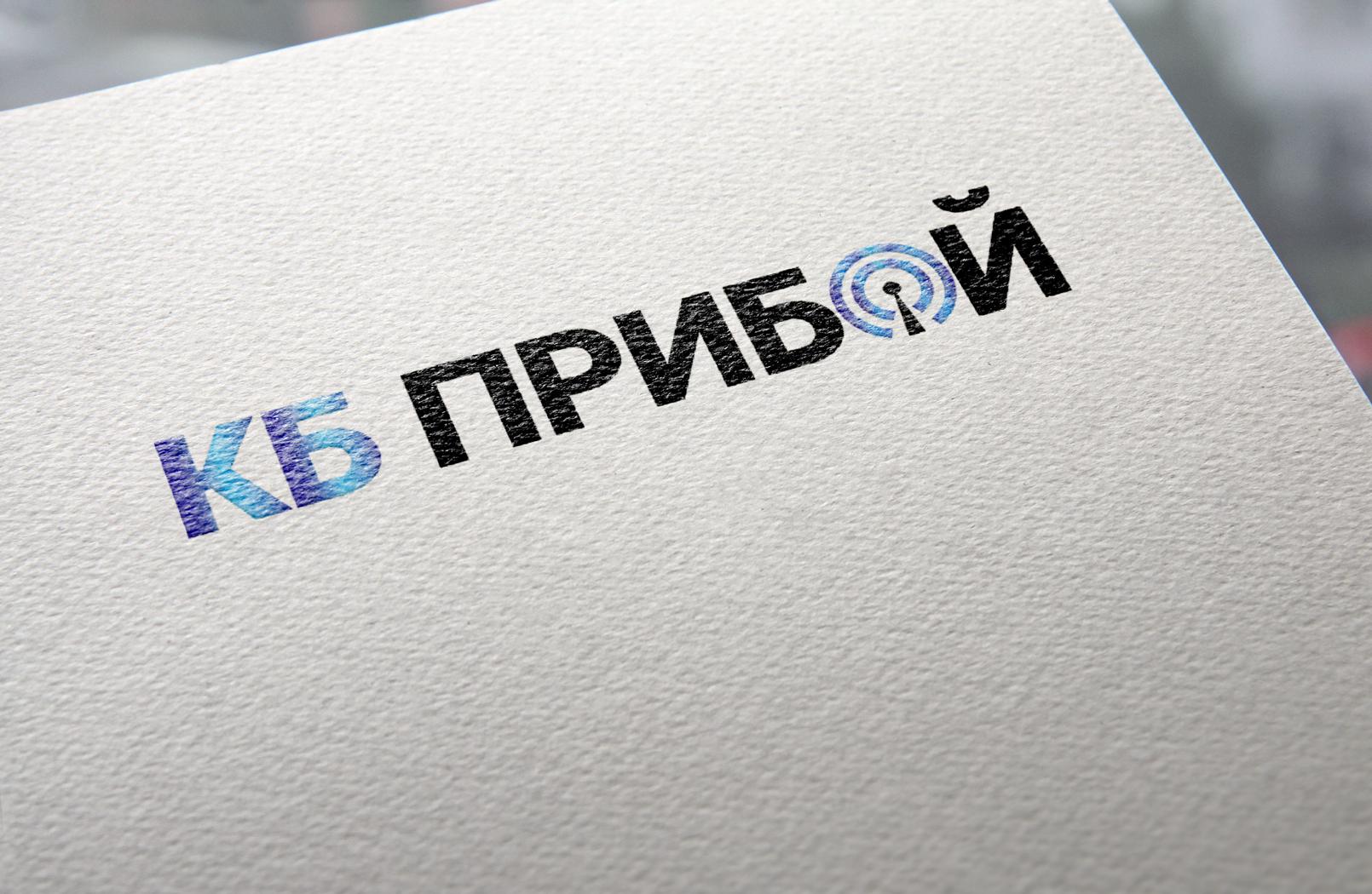 Разработка логотипа и фирменного стиля для КБ Прибой фото f_2215b2b74543bca6.jpg