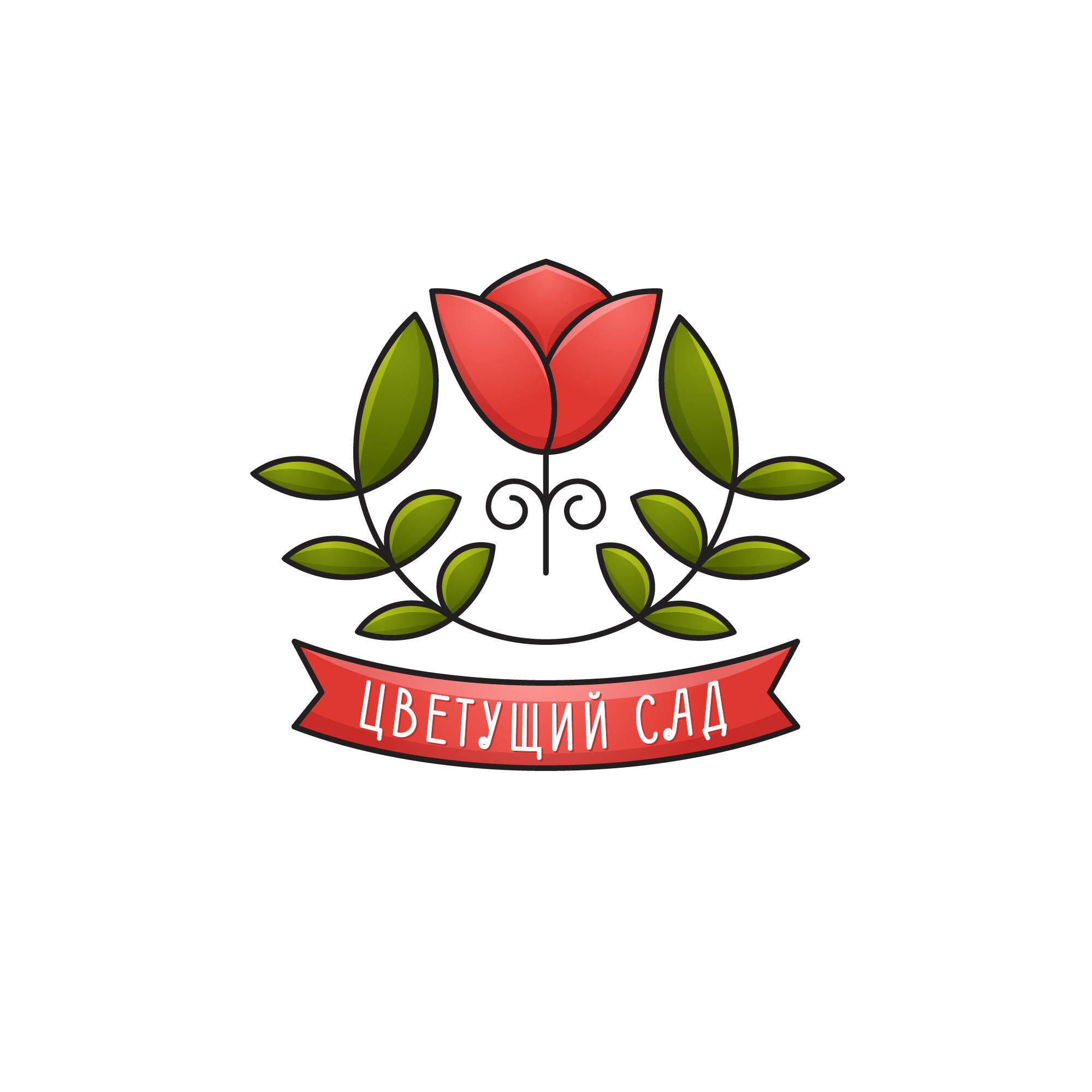 "Логотип для компании ""Цветущий сад"" фото f_5585b68aa21d05da.jpg"
