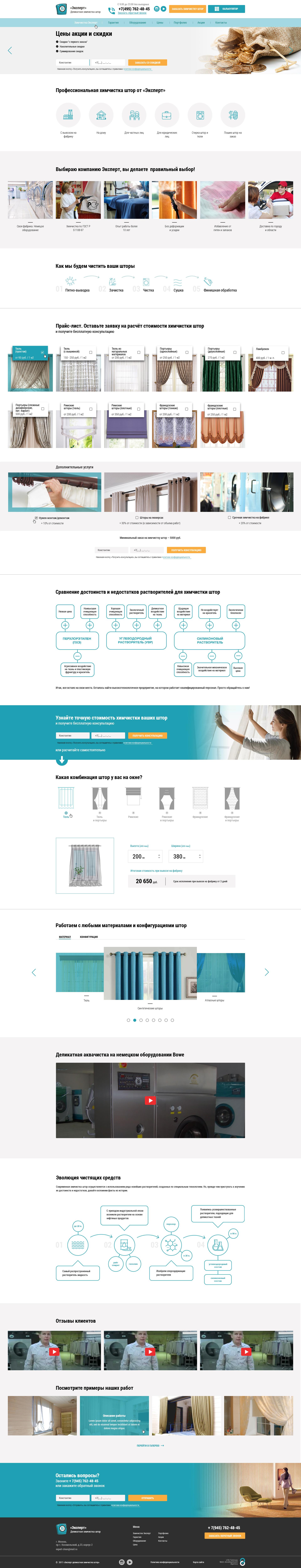 Адаптивный дизайн сайта - Химчистка штор