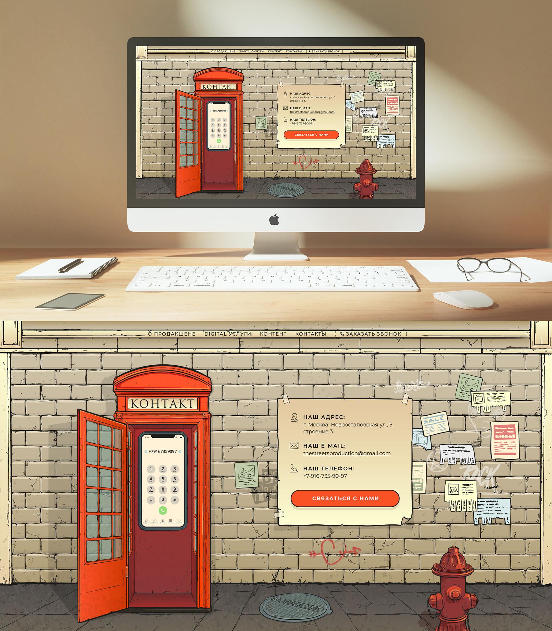 Дизайн сайта Street Production (Отрисован на планшете полностью)