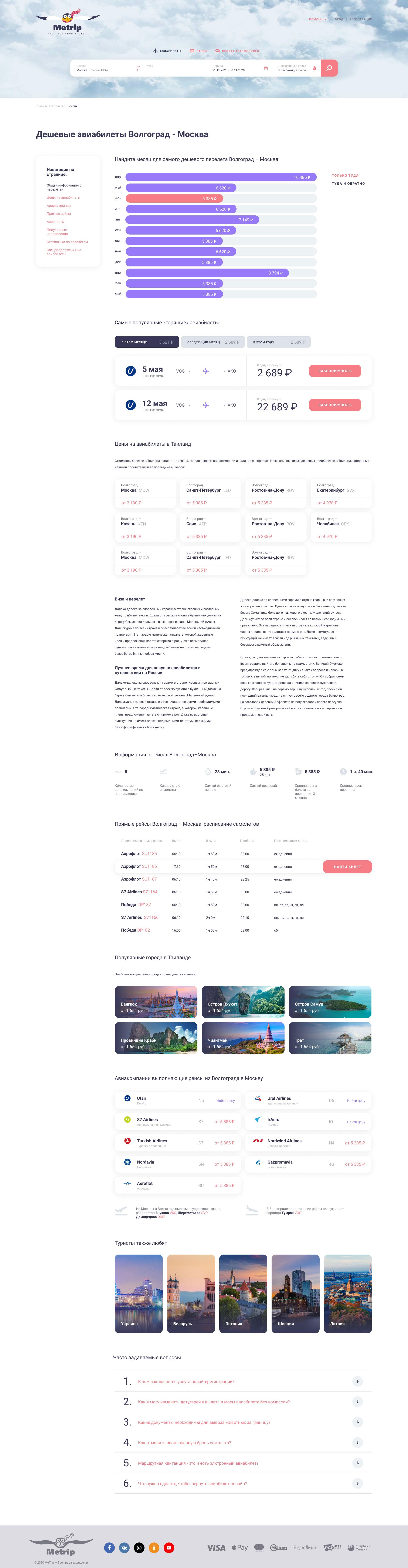 Покупка авиабилетов - Разработка сайта