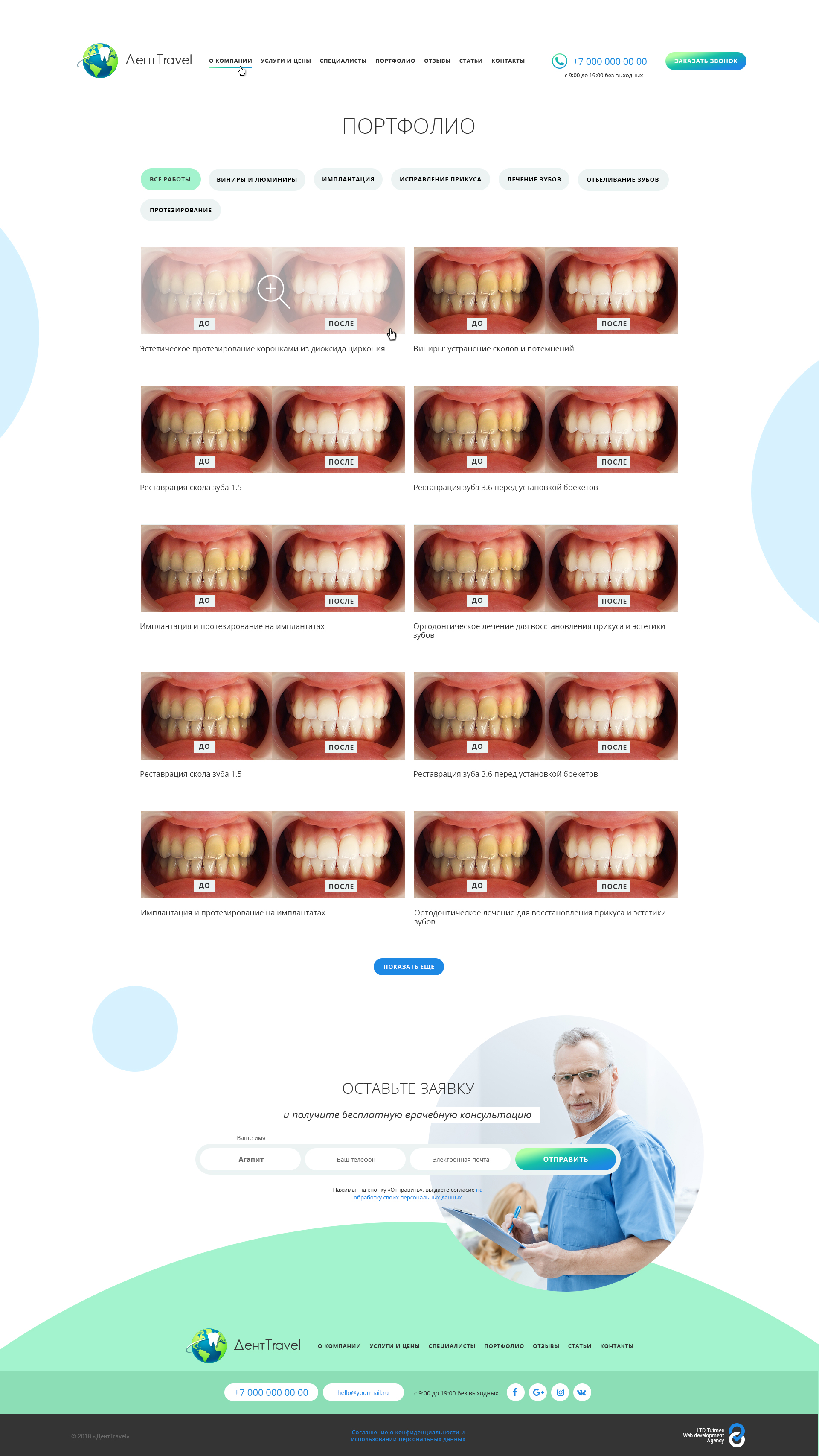 Адаптивный сайт ДентТравел - Стоматологический туризм