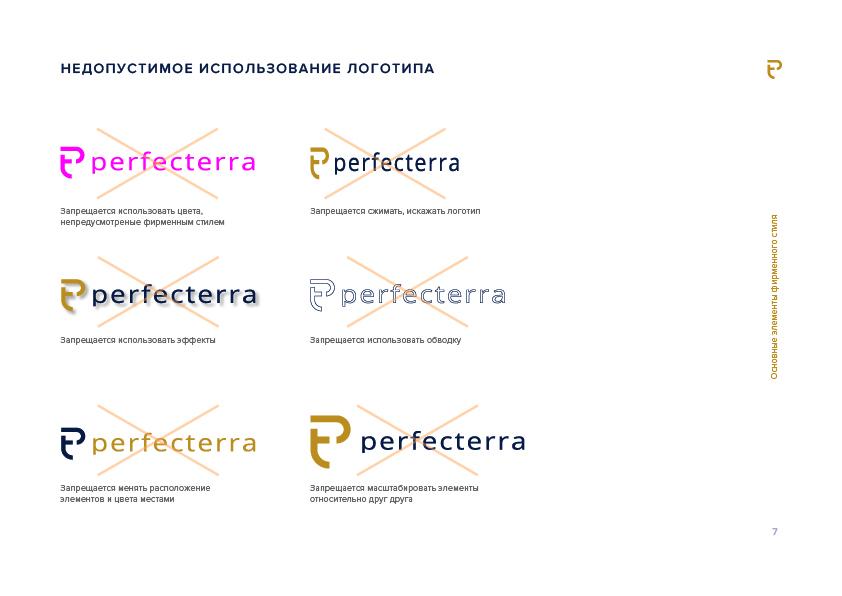 Perfecterra Фирменный стиль