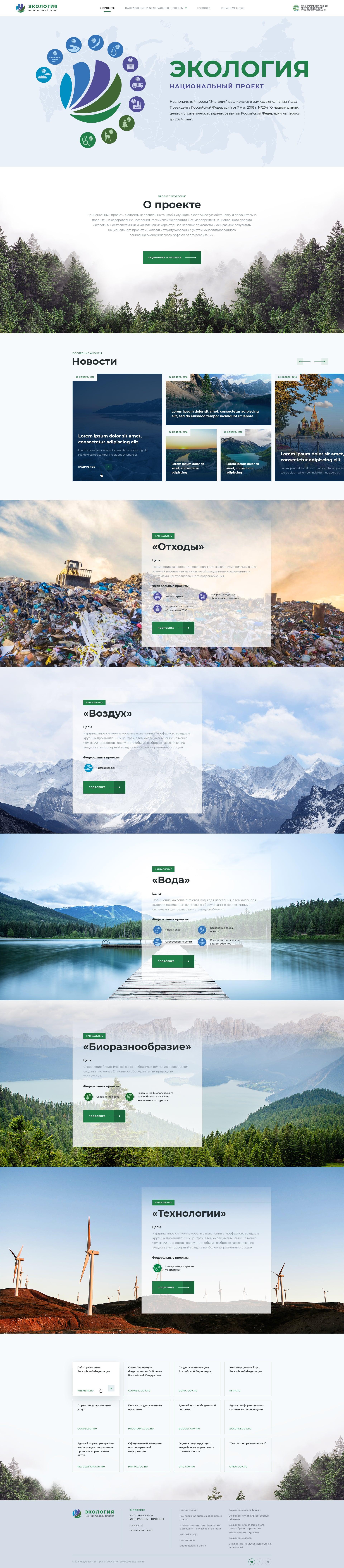 Дизайн сайта национального проекта Экология