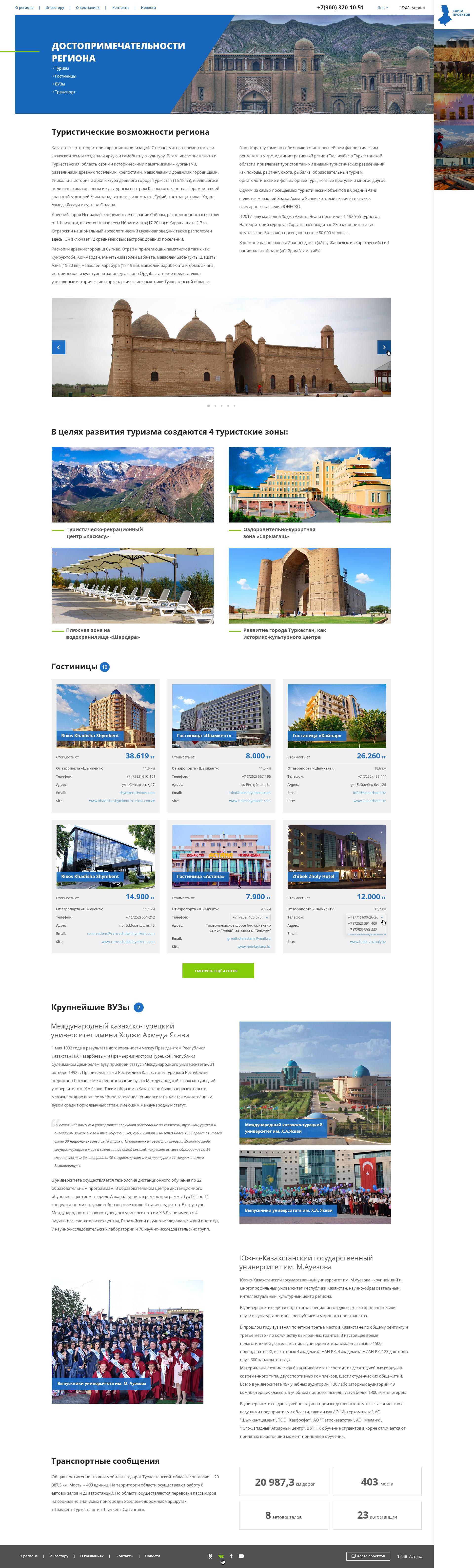Разработка дизайна корпоративного сайта - Инвестиционная компания