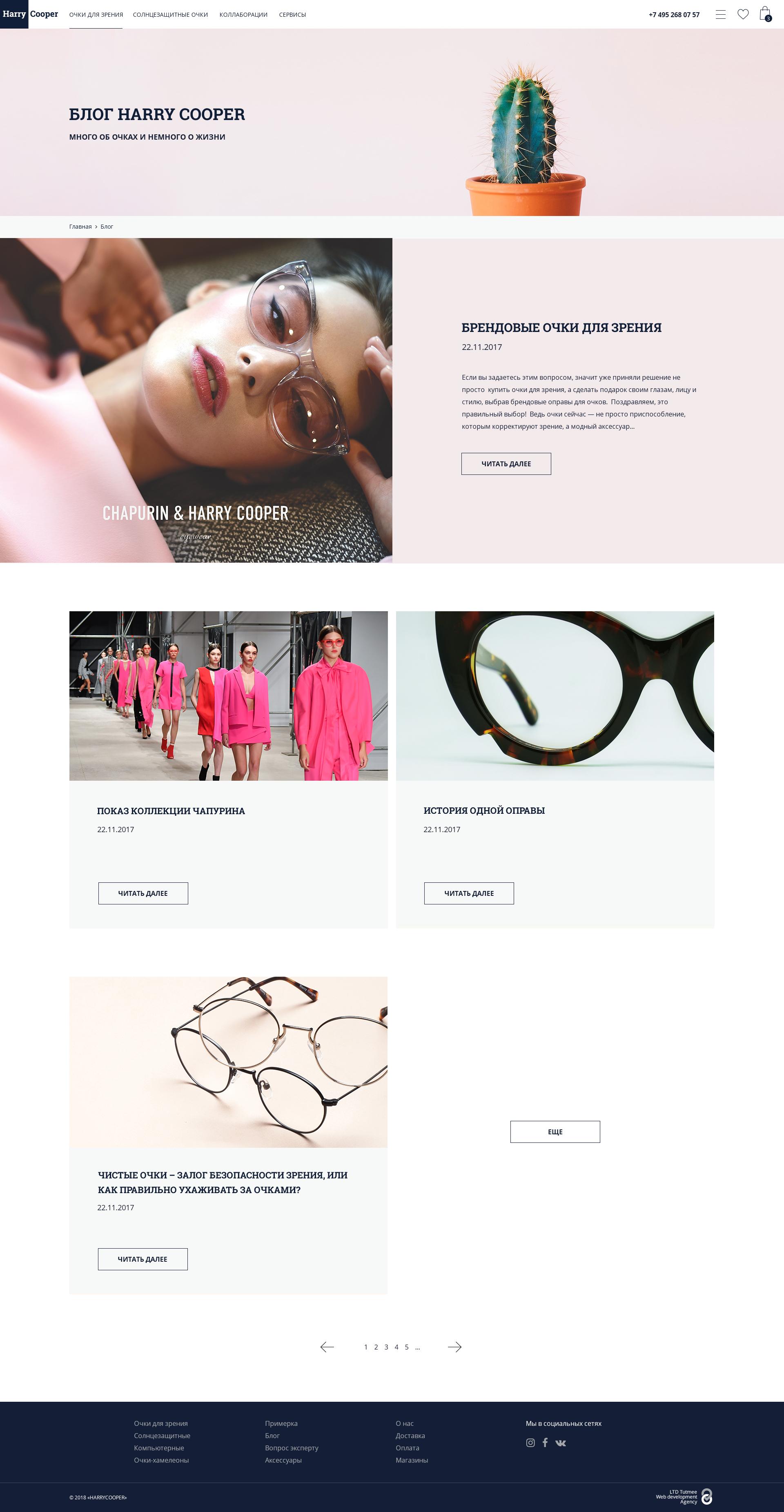 Адаптивный дизайн Harry Cooper - интернет-магазин очков