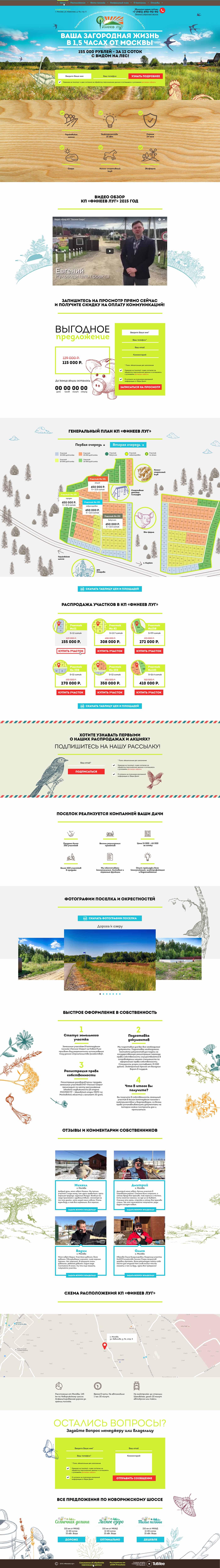 LANDING PAGE Финеев Луг