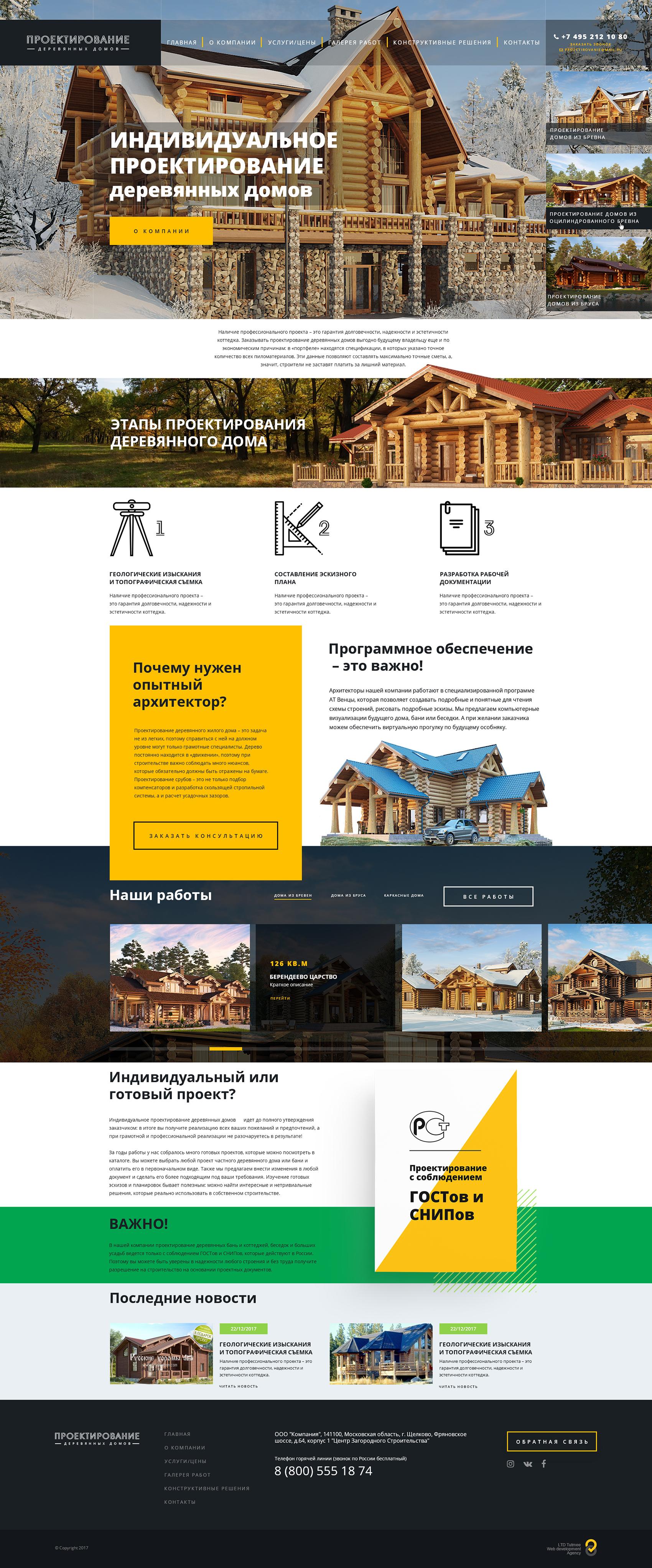 Адаптивный дизайн сайта - Проектирование деревянных домов