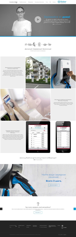 Адаптивный сайт под ключ Kvitter - Интеллектуальные eMobility-зарядные решения
