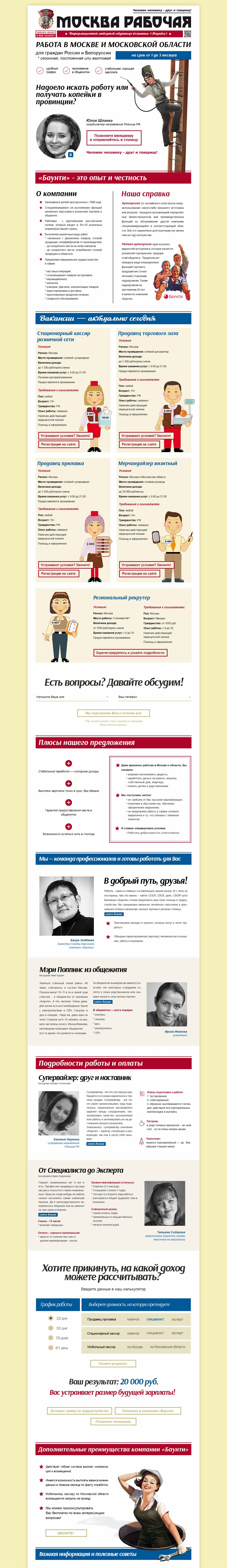 LANDING PAGE Баунти_1