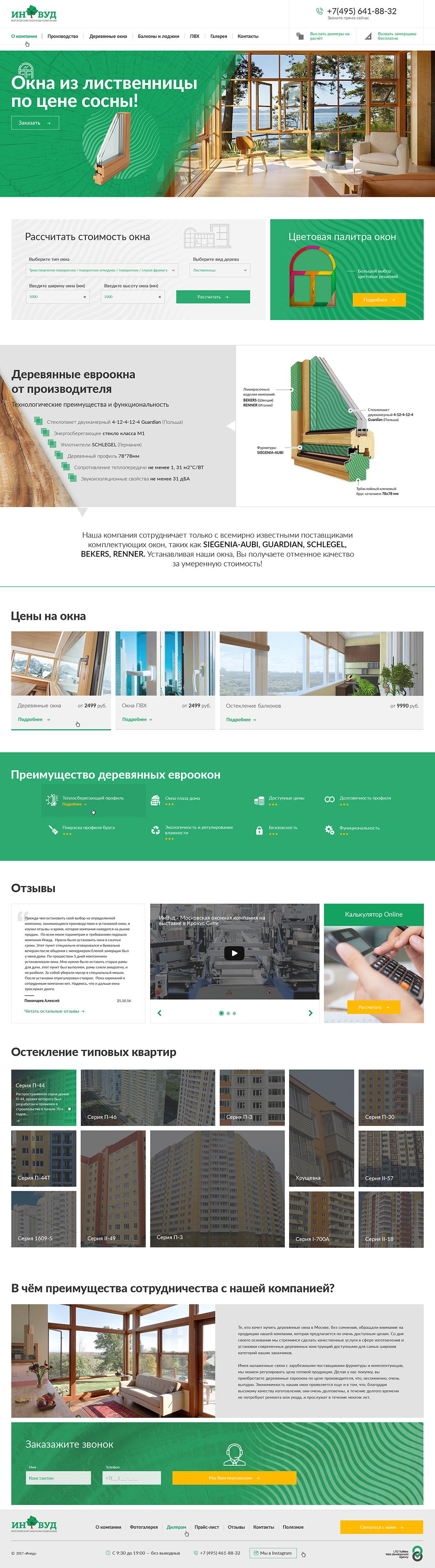 Адаптивный дизайн сайта-каталога Московской оконной компании Инвуд