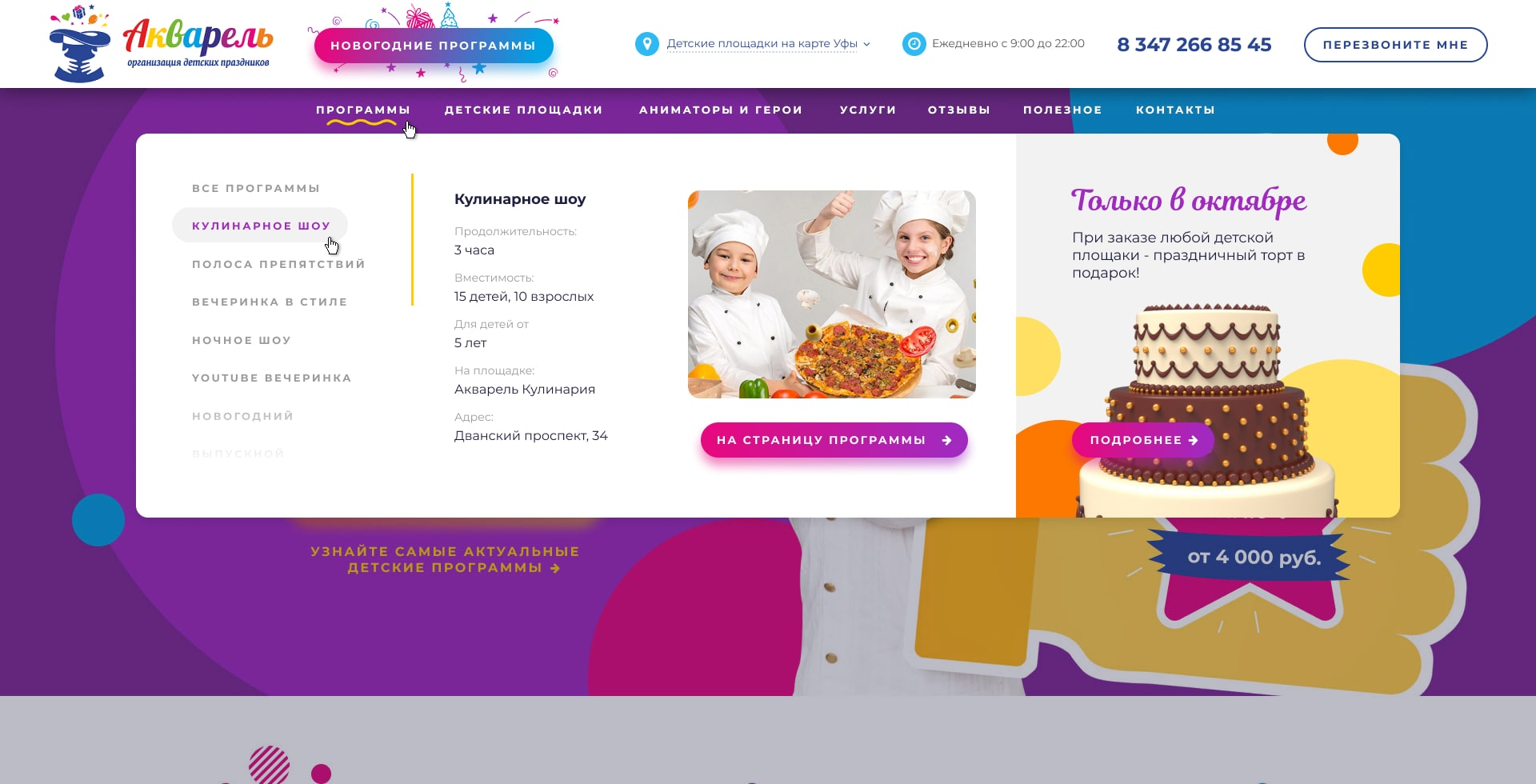Адаптивный дизайн сайта - Организация детских праздников
