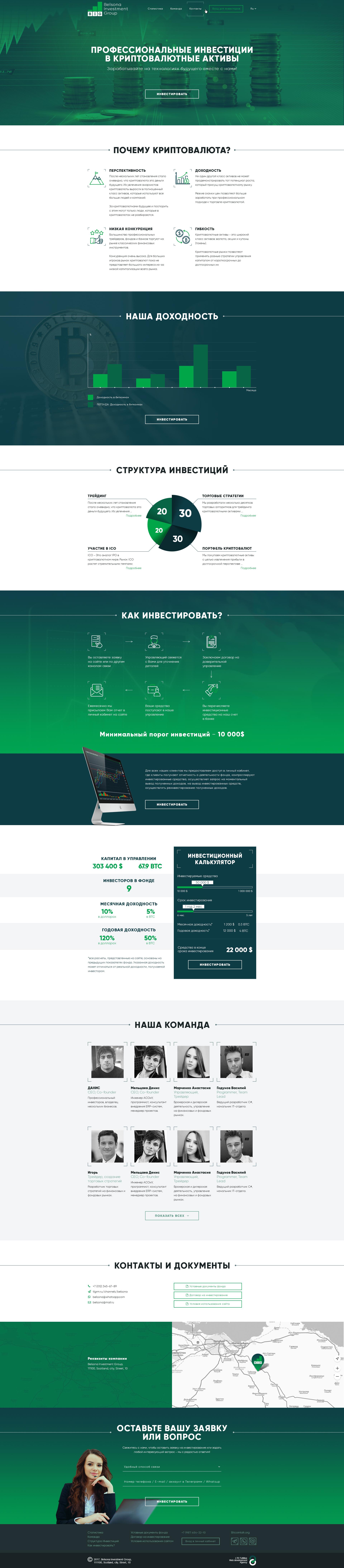 Landing page - Инвестиции в криптовалютные активы
