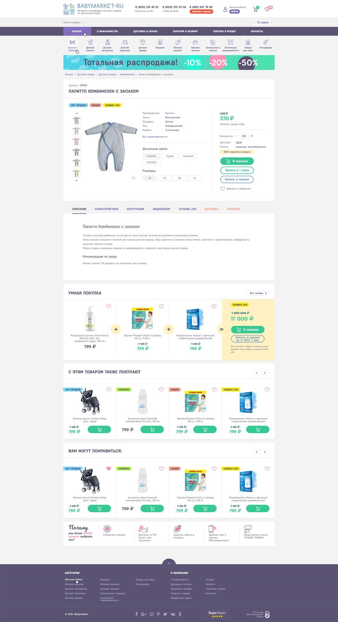 Интернет-гипермаркет детских товаров BABY MARKET