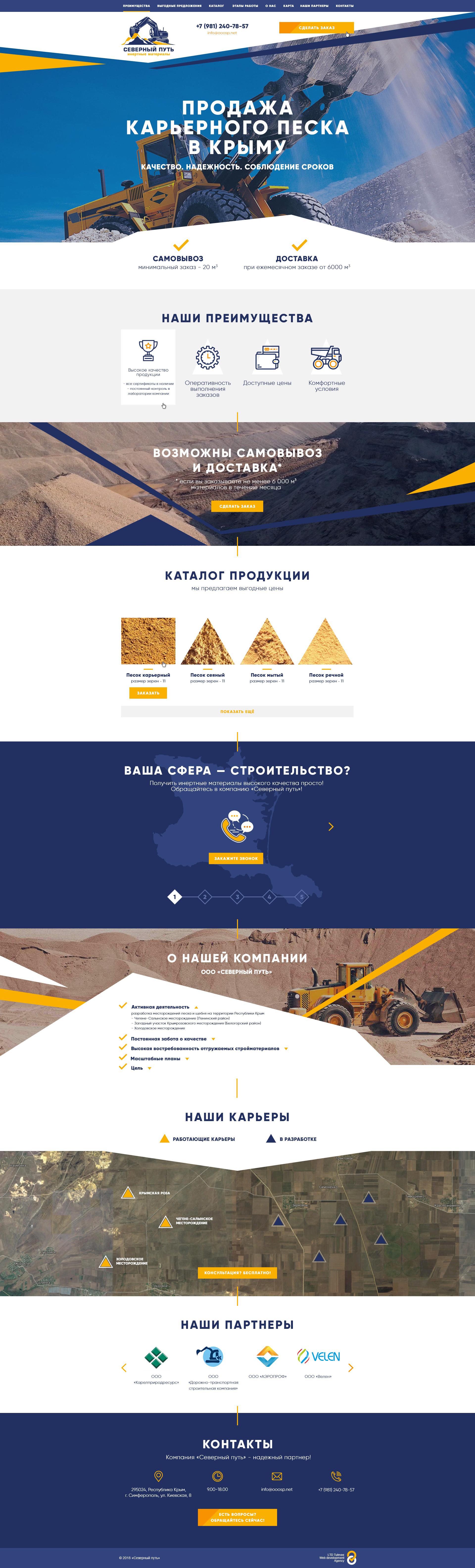 Адаптивный landing page Северный путь - Продажа карьерного песка