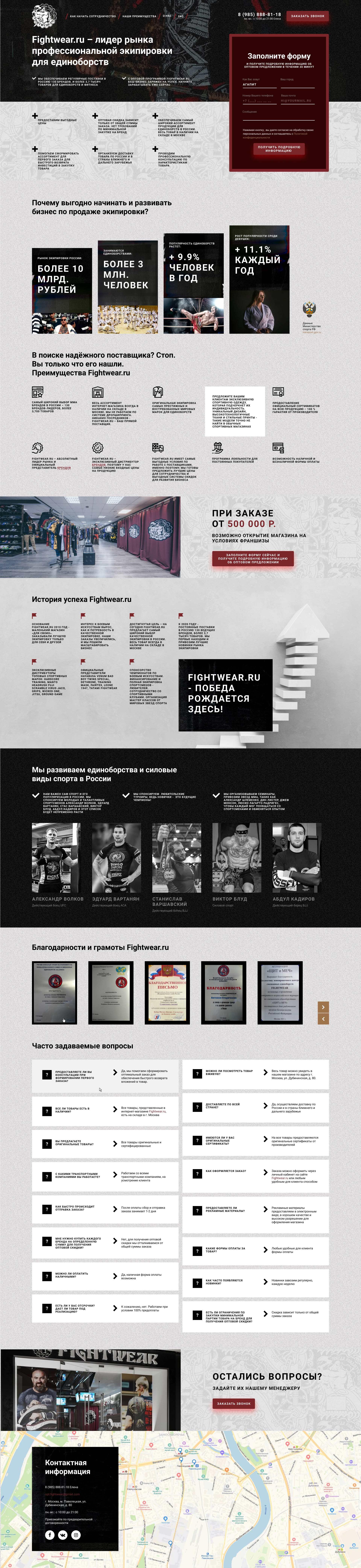 Fightwear ЛЕНДИНГ - экипировка для спортсменов