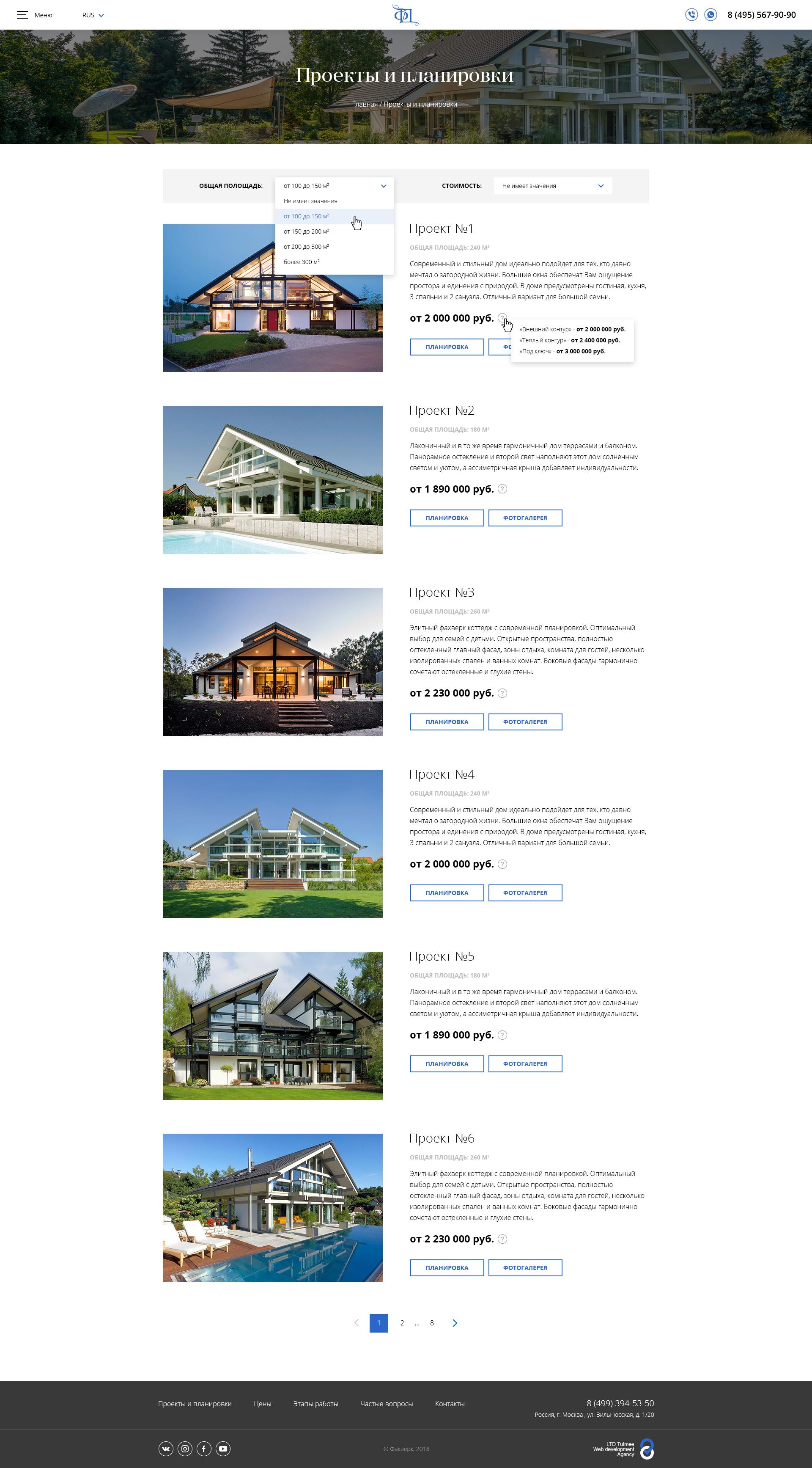 Сайт под ключ - Cтроительство домов в стиле Фахверк