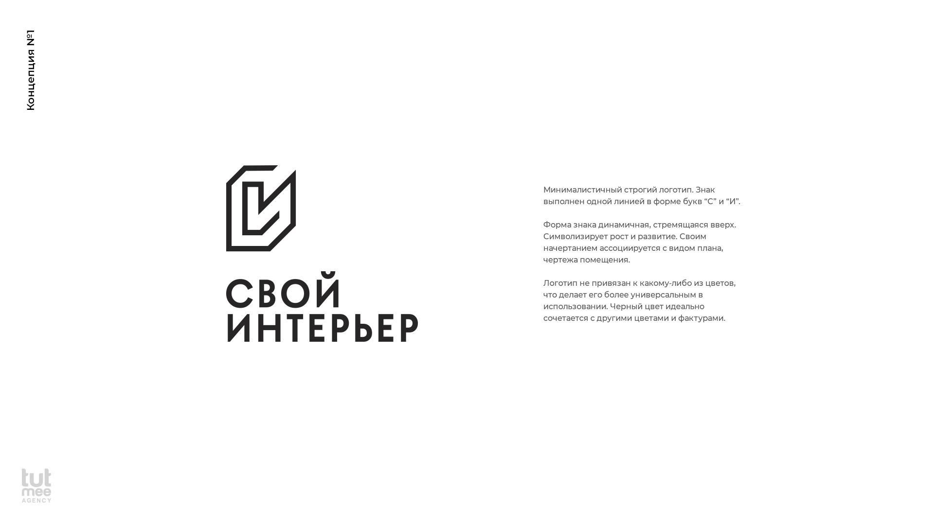 Свой интерьер - Логотип