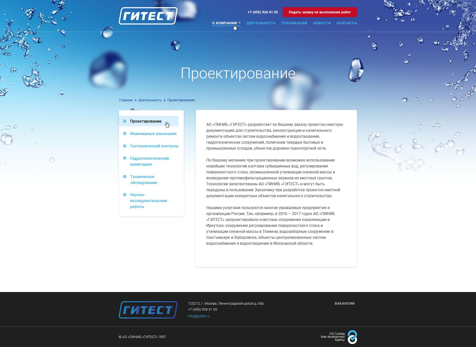 Сайт под ключ Проектно-изыскательское научно-исследовательское бюро «ГИТЕСТ»