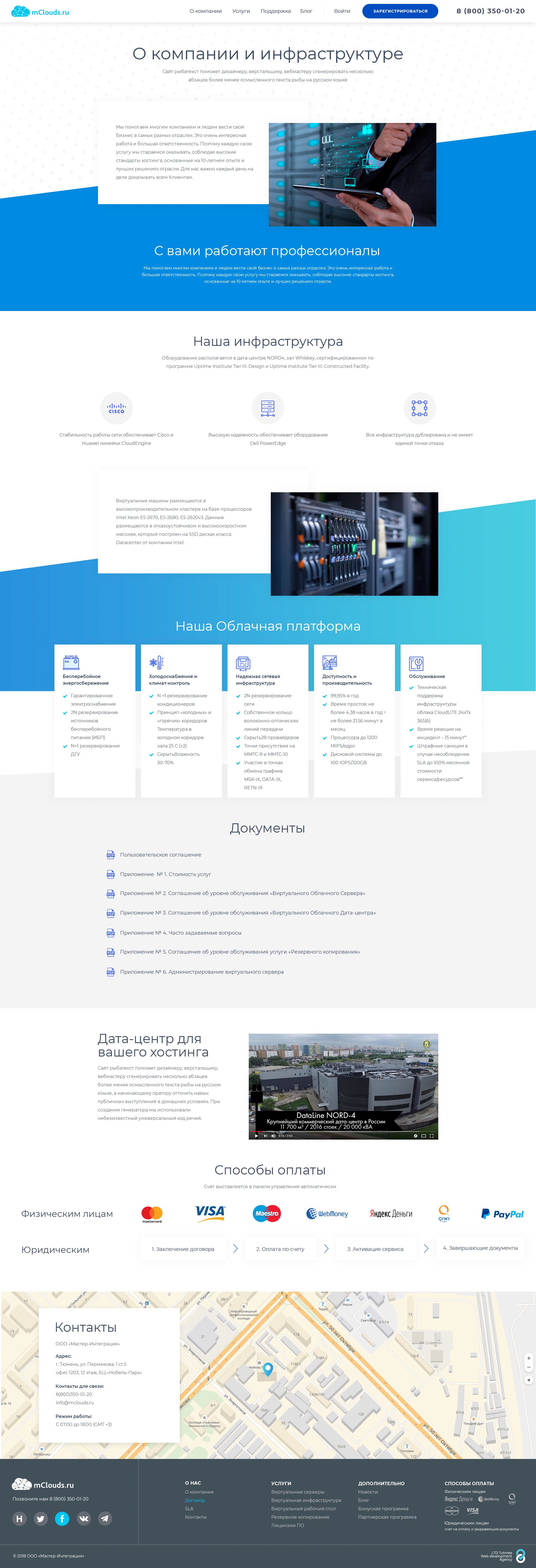 Сайт под ключ mClouds - Облачный хостинг провайдер