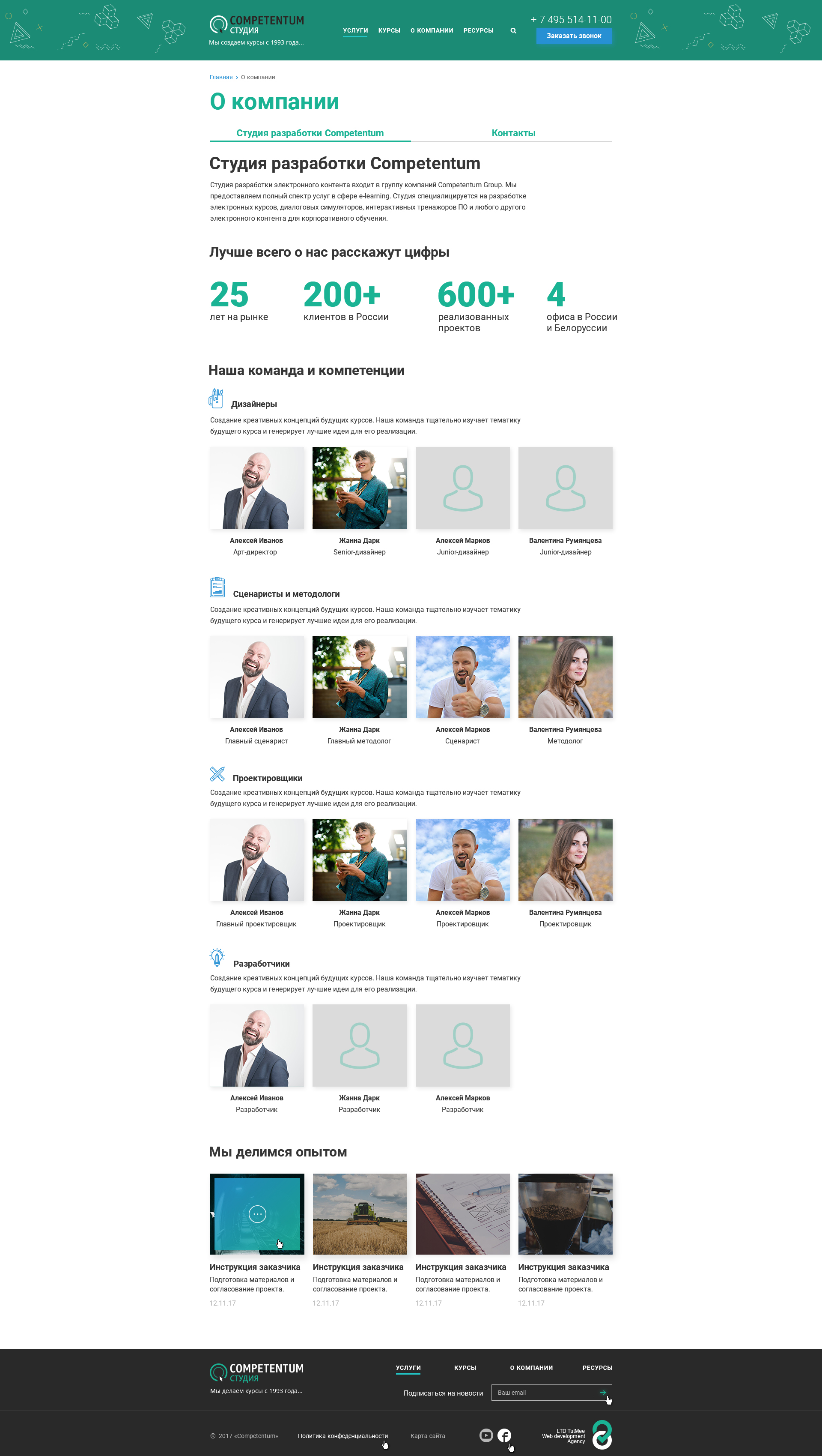 Сайт под ключ Электронные курсы Competentum