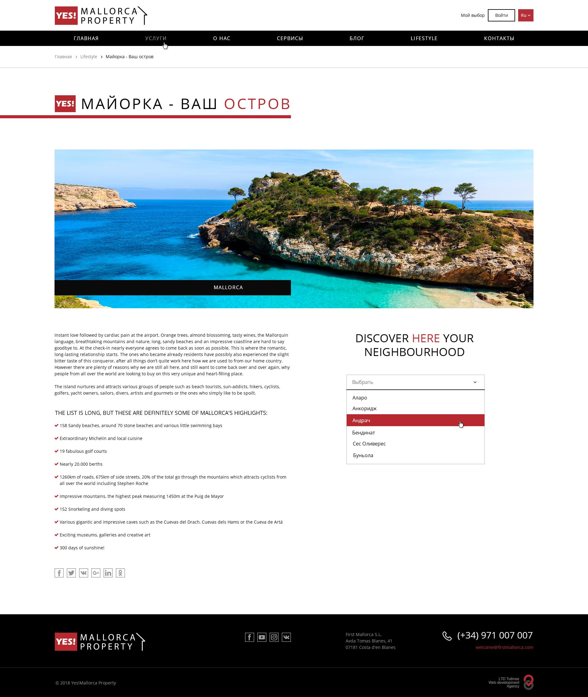 Адаптивный сайт под ключ - Продажа недвижимости на Майорке