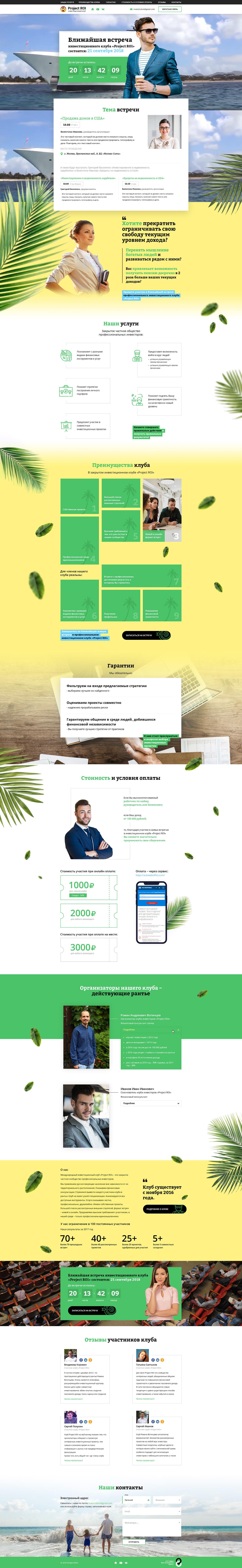 Landing page - организация ежемесячных встреч инвестиционного клуба Project ROI
