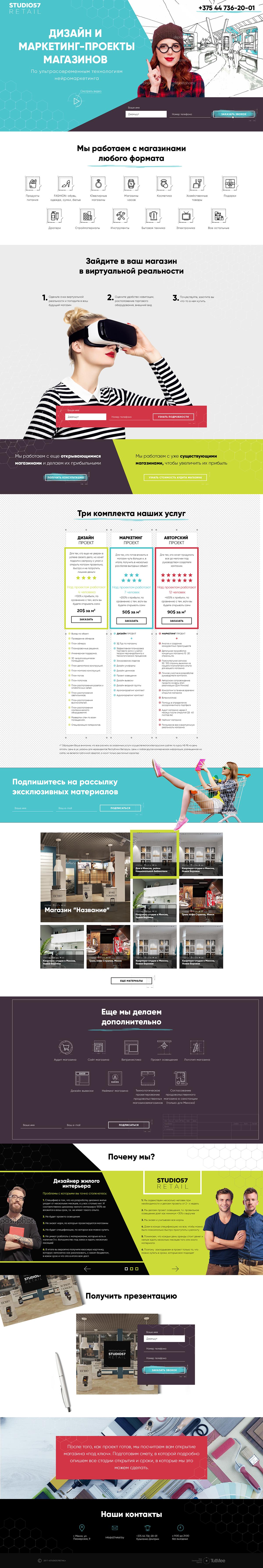 LANDING PAGE STUDIO57 - Дизайн и маркетинг-проекты магазинов