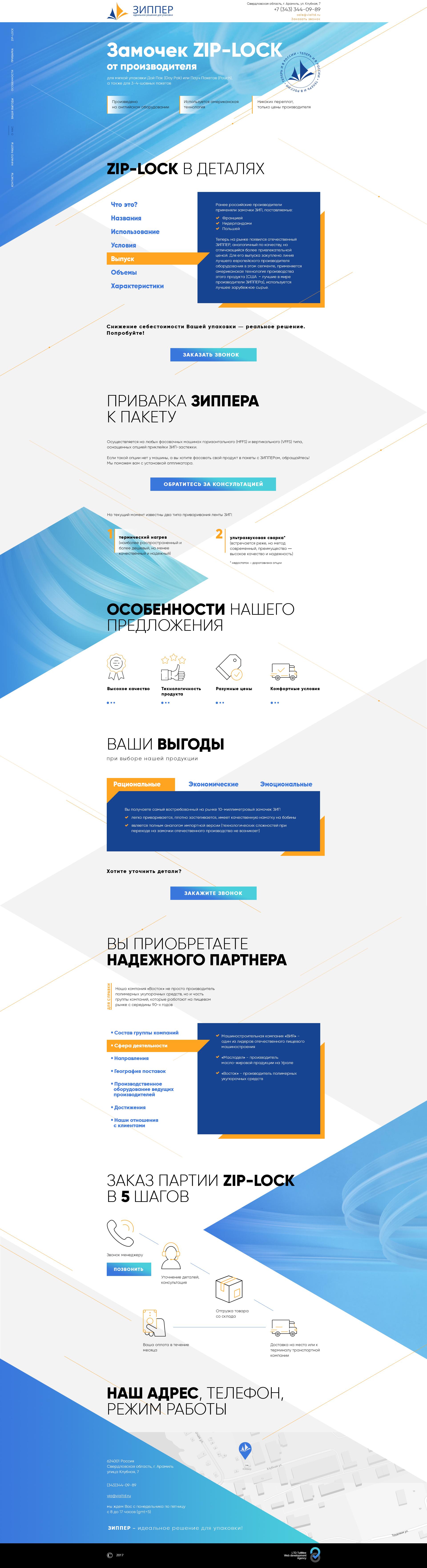 Landing page Zipper - производство ZIP-замочков