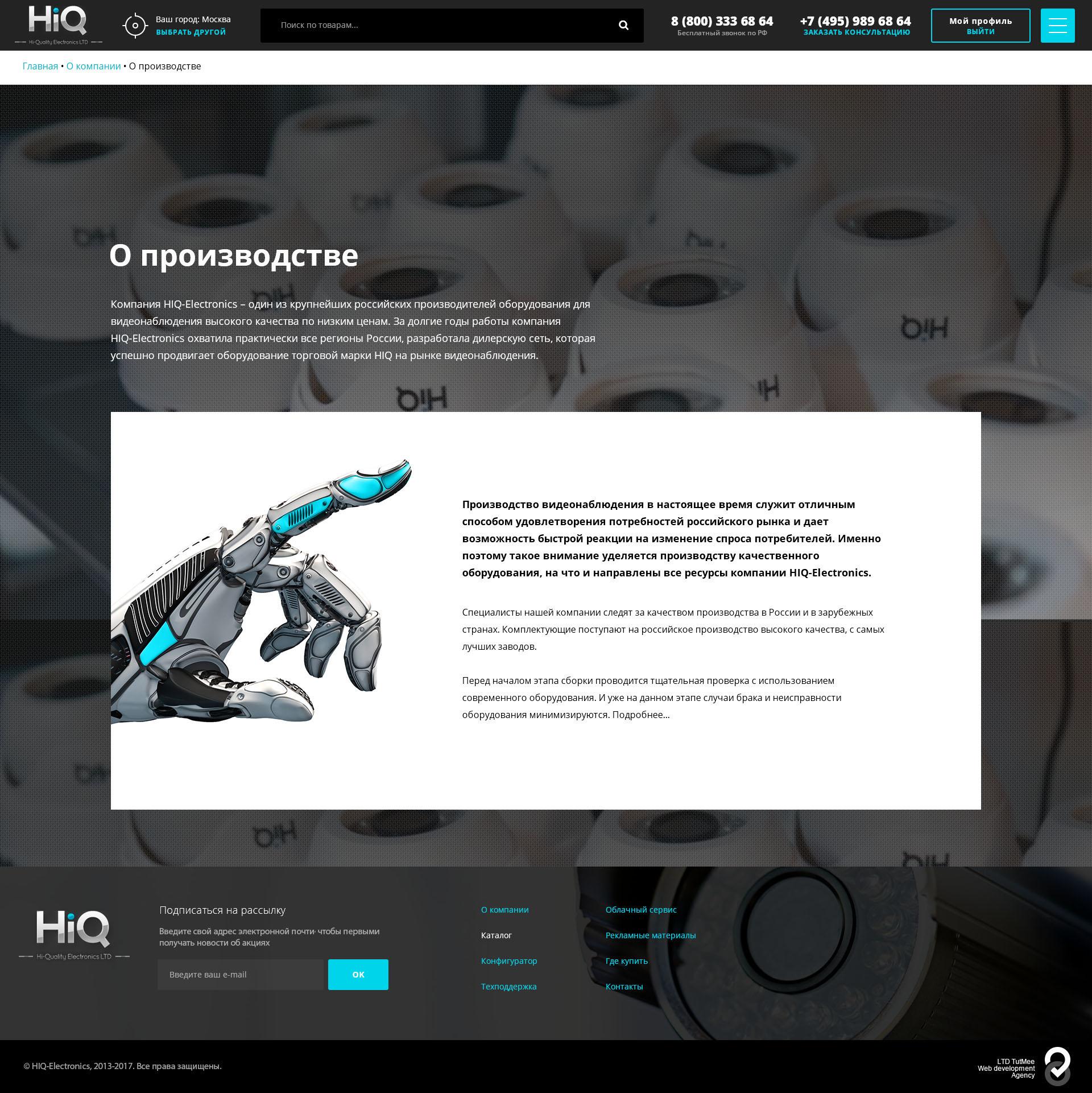 Сайт-каталог HiQ - Оборудование для систем видеонаблюдения