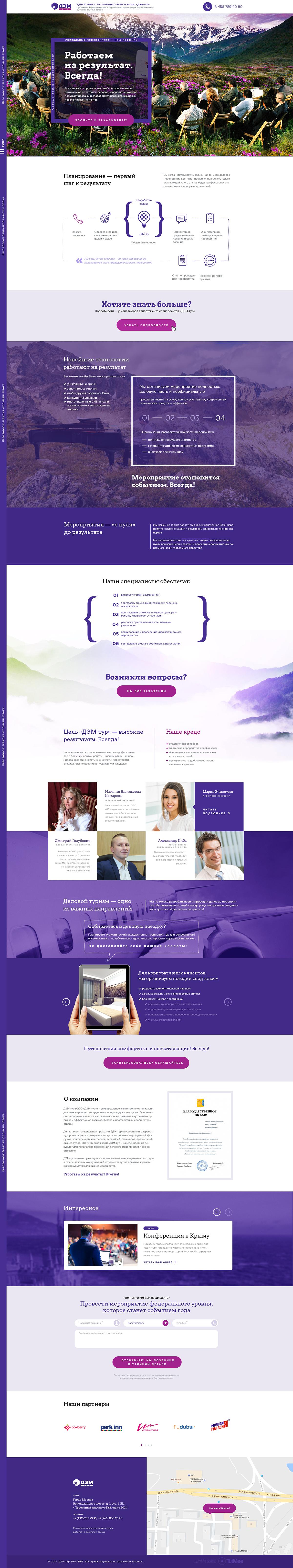 LANDING PAGE ДЭМ-тур - Организация и проведение деловых мероприятий