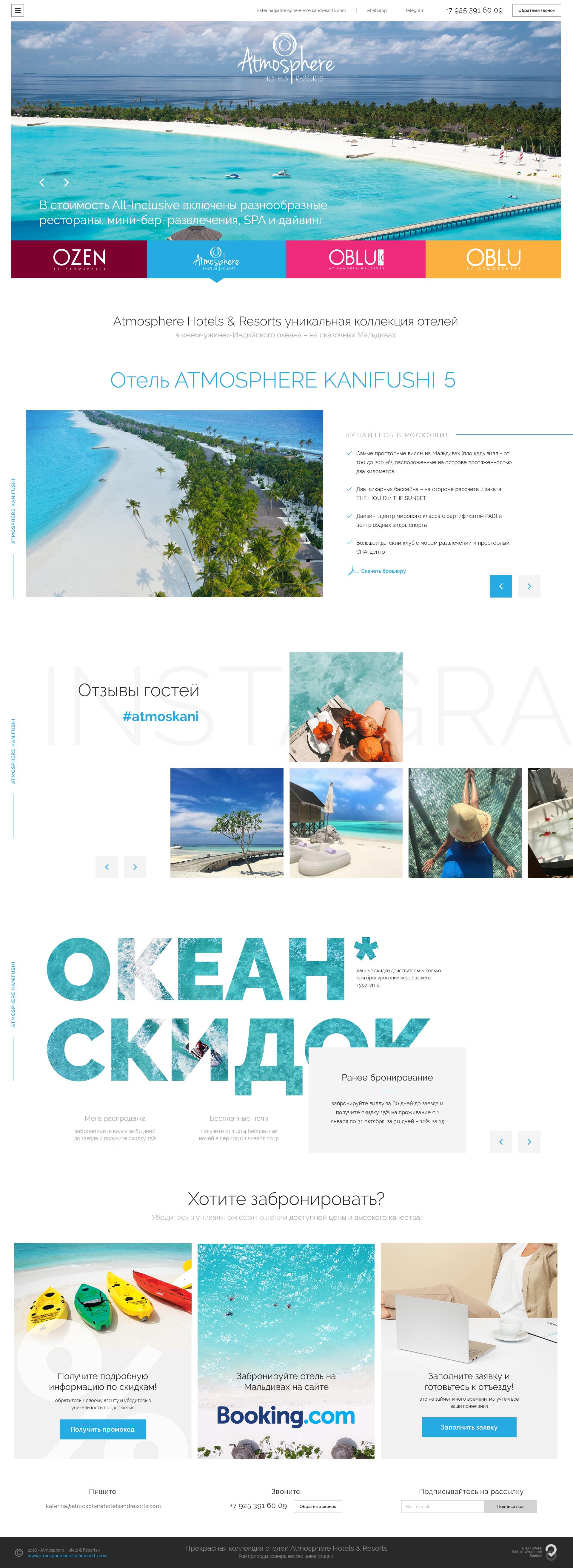 Адаптивный landing page - сеть отелей Atmosphere Hotels & Resorts
