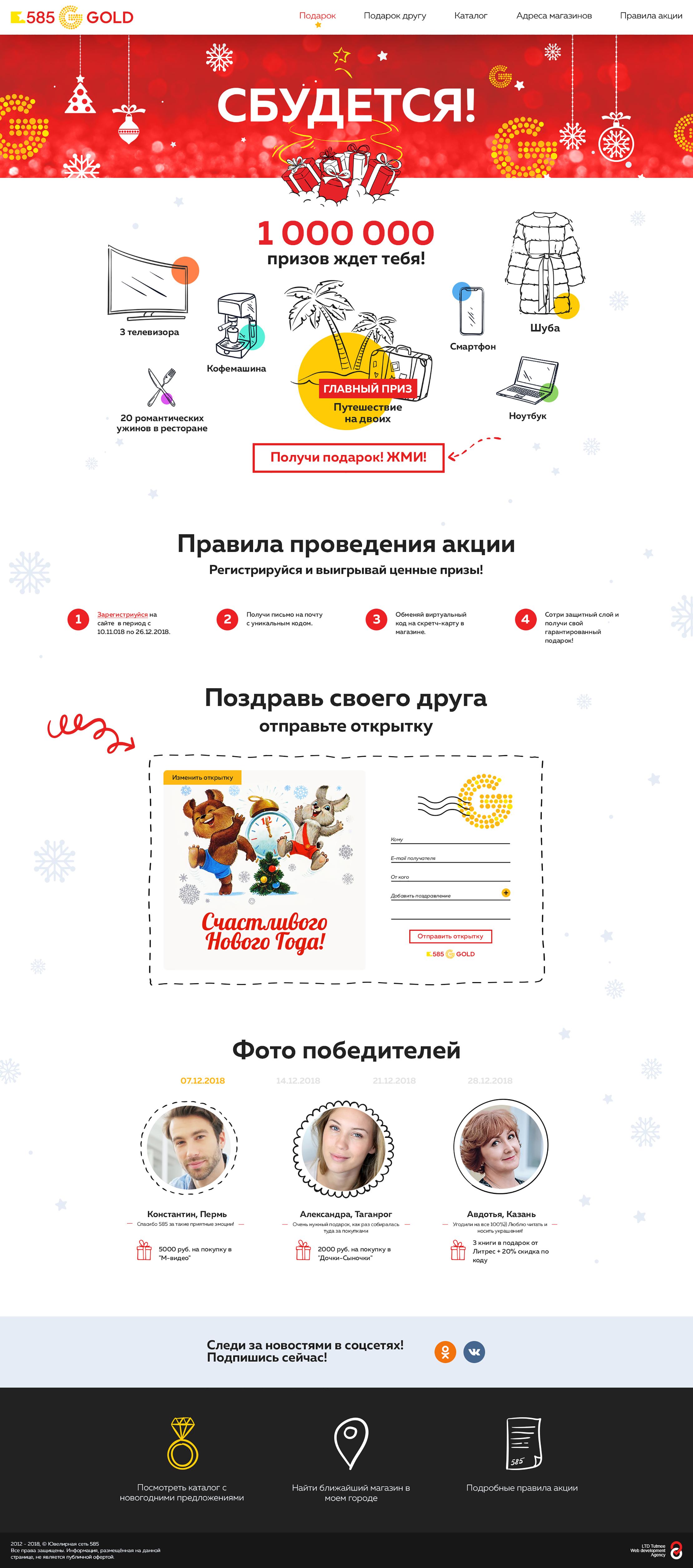 Сайт новогодней промо-акции 585