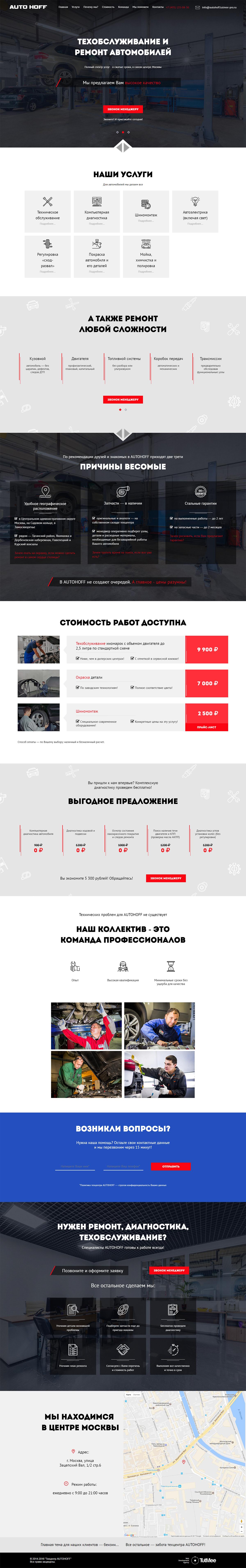 LANDING PAGE Auto Hoff - Ремонт автомобилей