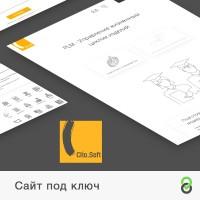 Сайт под ключ Clio Soft - разработка постпроцессоров
