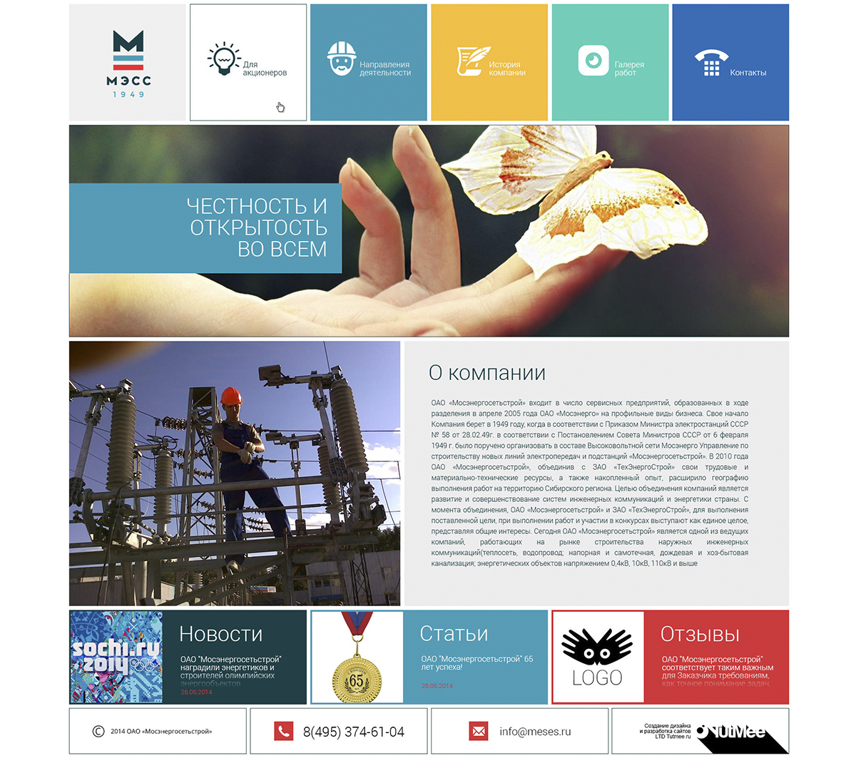 сайт-визитка МЭСС-энерго