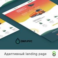 Адаптивный лендинг пейдж - ОИЛ.РУС