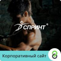 КОРПОРАТИВНЫЙ САЙТ - спортивно-оздоровительный комплекс Спринт