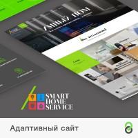 Адаптивный лендинг пейдж под ключ Smart Home Service