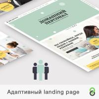 Адаптивный Landing Page - кадровое агентство Люкс персонал