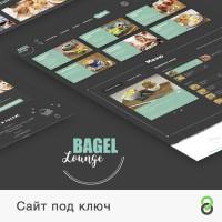Сайт под ключ ресторан Bagel Lounge