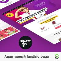Адаптивный landing page - Франшиза школ ментальной арифметики SmartyKids