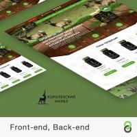 Front-end и back-end разработка - Полный адаптив, CMS WordPress