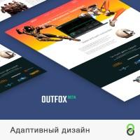 Дизайн сайта Outfox Beta