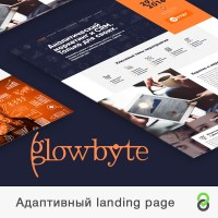 LANDING PAGE GlowByte Consulting