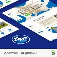 Корпоративный сайт Борте Милка