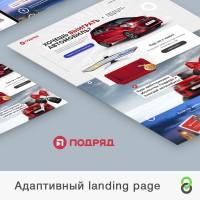 Адаптивный landing page Подряд - Интернет-провайдер и телевизионный оператор