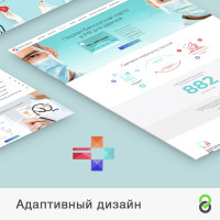 Адаптивный дизайн сайта Карта врача - Коммуникационная платформа для оперативной связи с докторами России