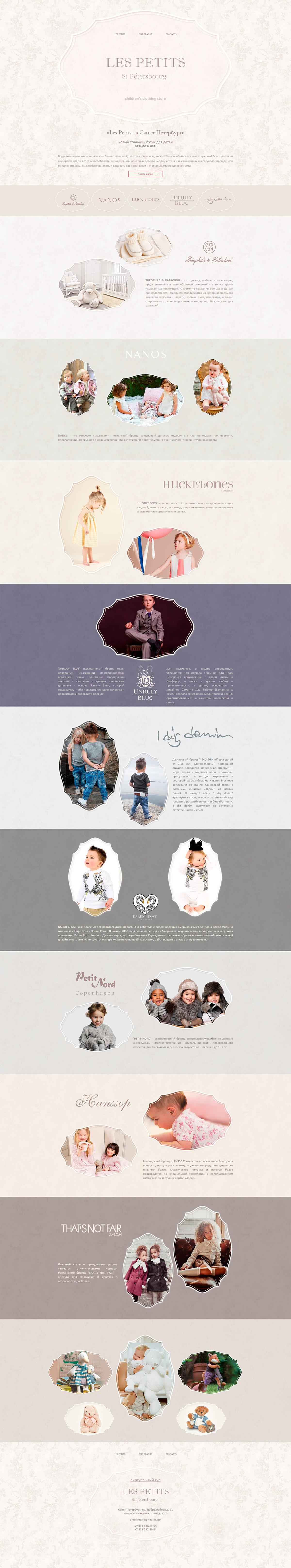LP Одежда для Детей